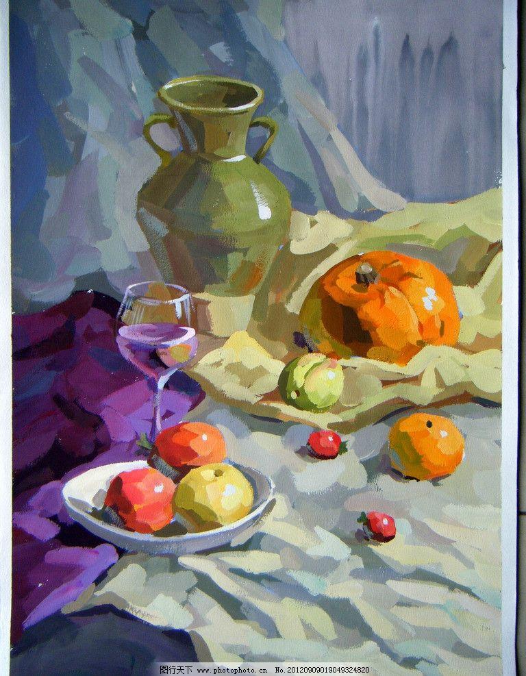 水粉 秦虎森 水果 盘子 罐子 色彩 基础绘画 绘画 色块 基础 手绘