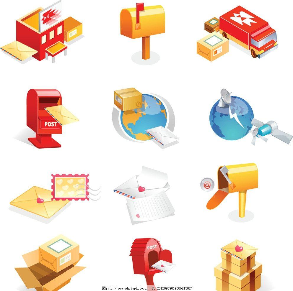 货物送货邮箱图标图片
