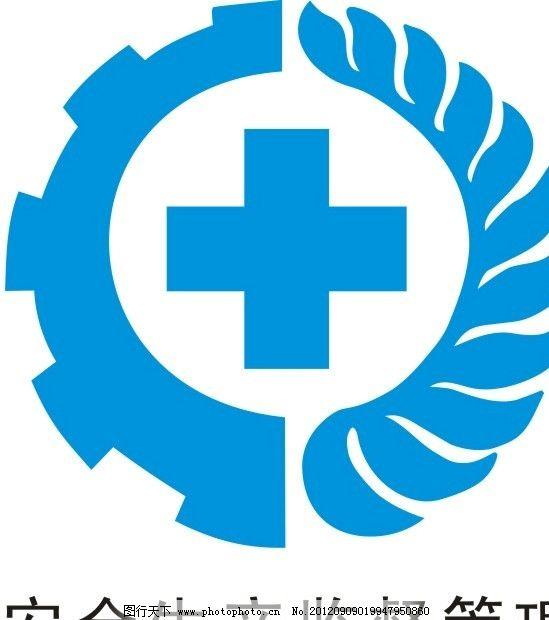 安全 监督 安监 安全生产监督管理局 企业logo标志 标识标志图标 矢量
