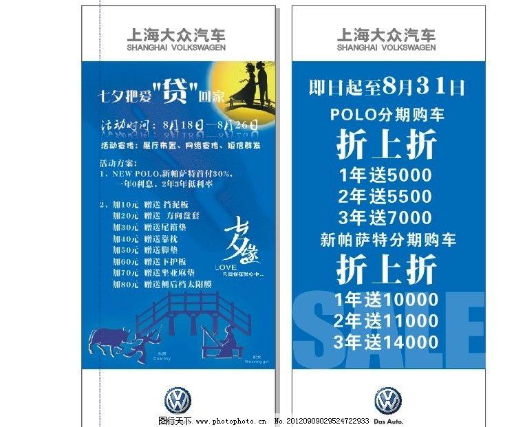 上海大众汽车 上海大众 汽车 七夕 展架 易拉宝 贷款 广告设计 矢量
