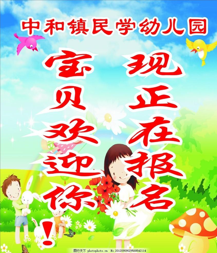 幼儿园广告牌 幼儿园背景 蓝天白云 卡通小孩 蘑菇 幼儿园报名标牌