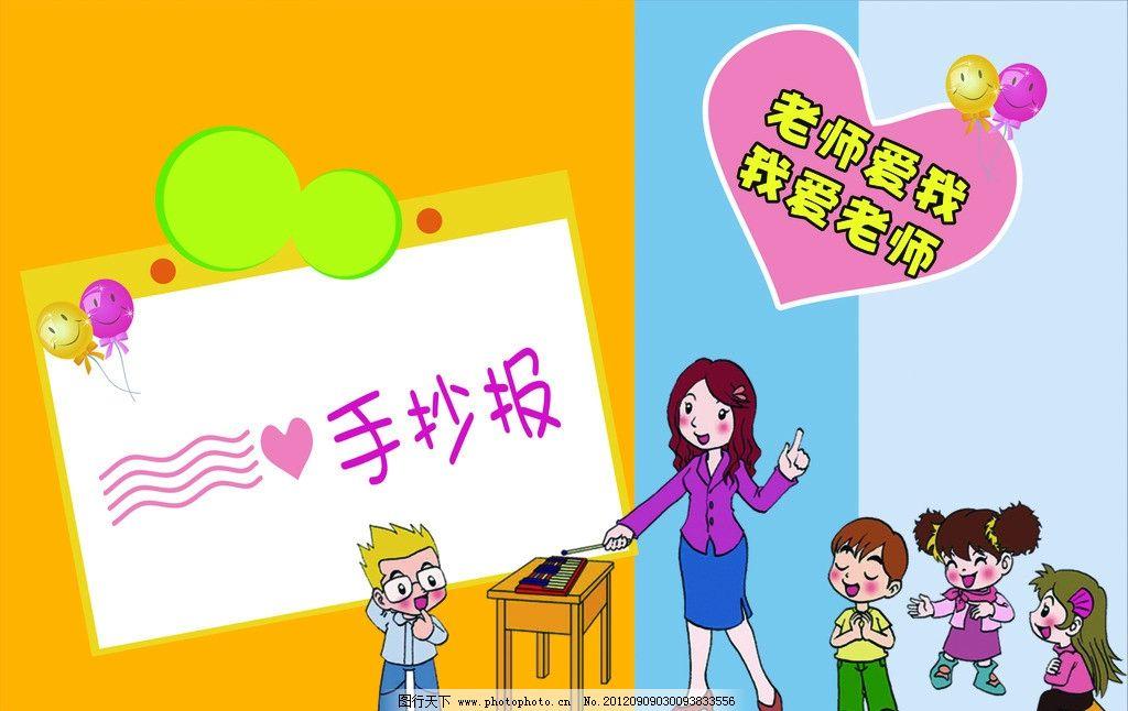 手抄报 学校类 幼儿园类 卡通学生 卡通老师 气球 卡通画 封皮
