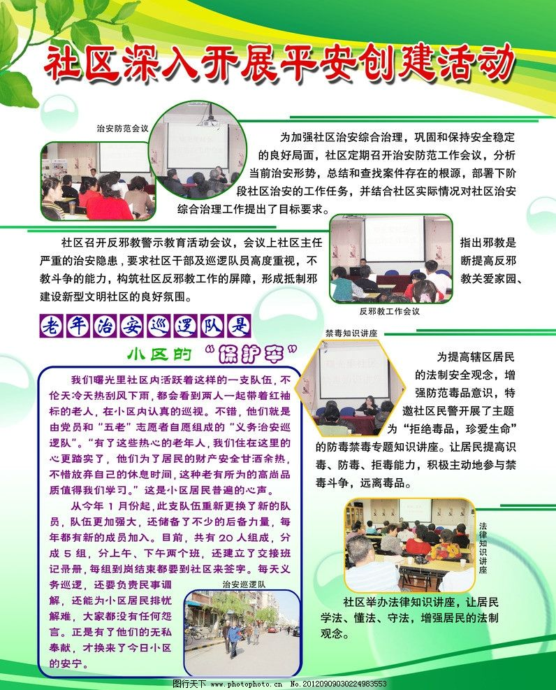 城乡环境综合治理 社区治安综合治理 环境综合治理 综合治理展板 综合
