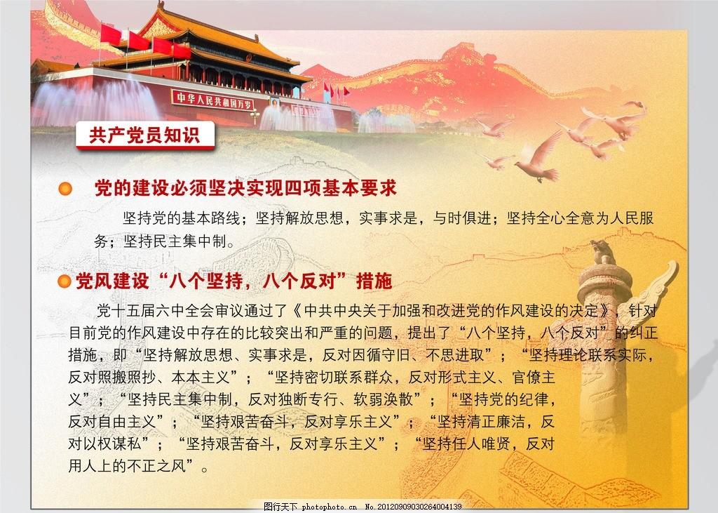 党建排版 天安门背景素材 八个坚持 八个反对 长城背景素材 和平鸽图片