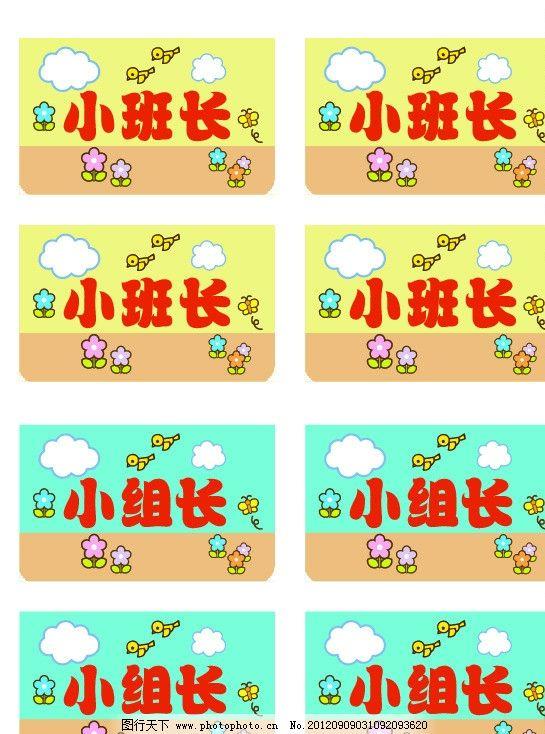 幼儿园小班长小组长卡片牌子图片图片