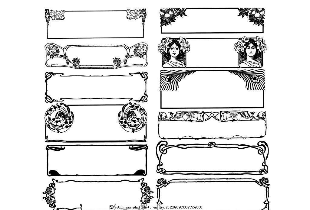 花边 边框 图案 花纹 底纹 高档花边 框 花框 欧式边框 框架 相框