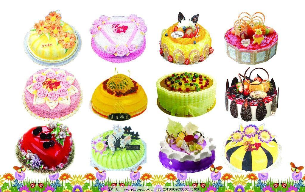 蛋糕图片 蛋糕 各种蛋糕 奶油蛋糕 巧克力蛋糕 面包 鲜奶蛋糕 水果