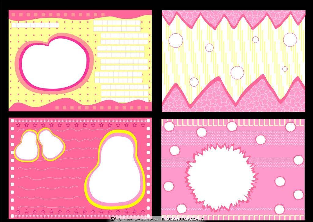 粉红背景 卡通背景 卡通日记本 可爱日记内页 可爱信纸 儿童背景