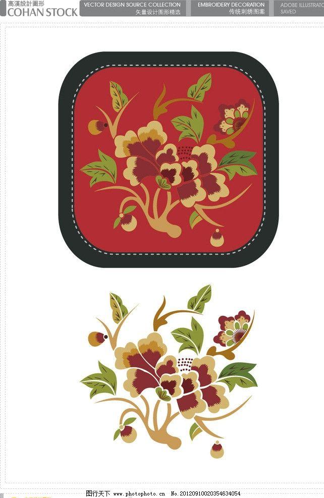 传统刺绣图案 传统刺绣 图案 小鸟 花 刺绣 矢量图 ai 花纹花边 底纹
