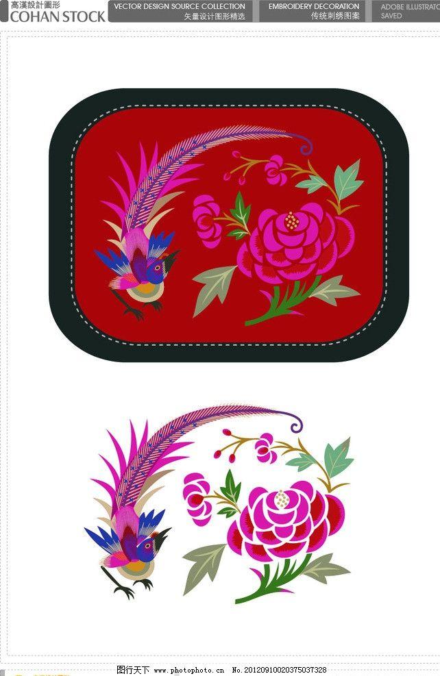 传统刺绣图案 小鸟 花 矢量图 花纹花边