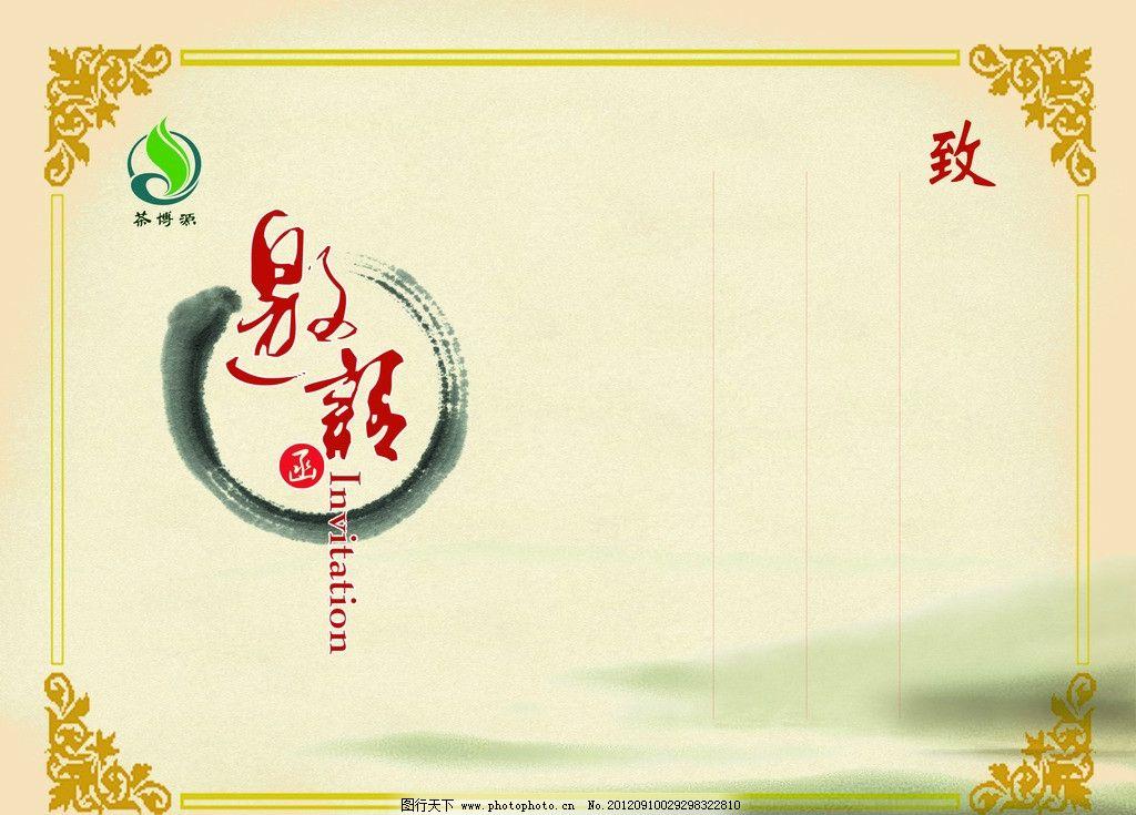 邀请函 水墨 水墨画 山峰 茶文化 邀请函内页 边框 请帖设计