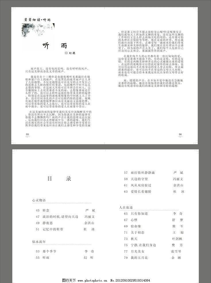 书籍装帧内刊图片,目录 页眉 版式设计 作文版式 矢量