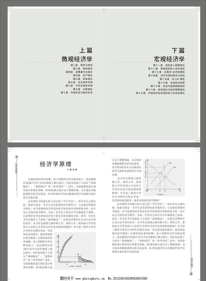 书籍装帧内刊 版式设计 页眉 矢量