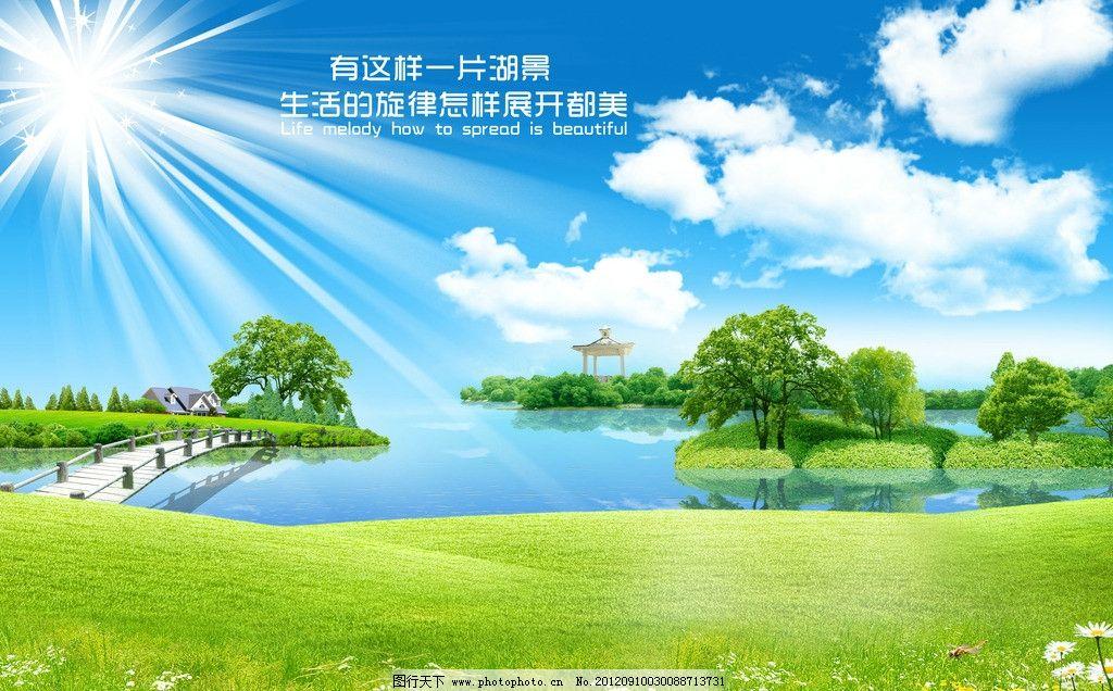 老房子 青山绿水图片 蓝天白云 绿草地 森林 大山 高山 高山流水图片