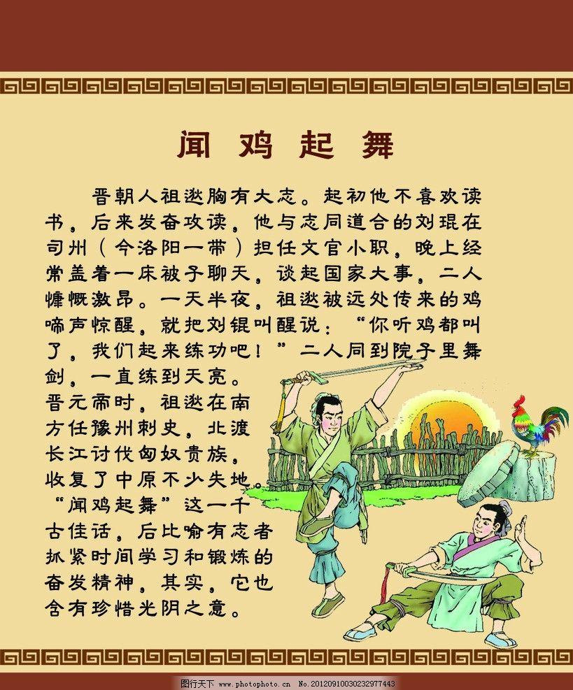 学校走廊展板 古诗文化 闻鸡起舞 古典花边 广告设计模板 源文件