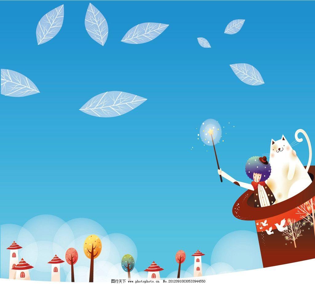卡通设计  卡通装饰画 儿童房装饰壁纸画 卡通 人物 动物 魔棒 叶子
