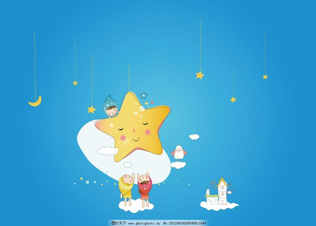 卡通人物 卡通 人物 星星 白云 月亮 小屋 花朵 蓝天 蓝色 可爱 儿童