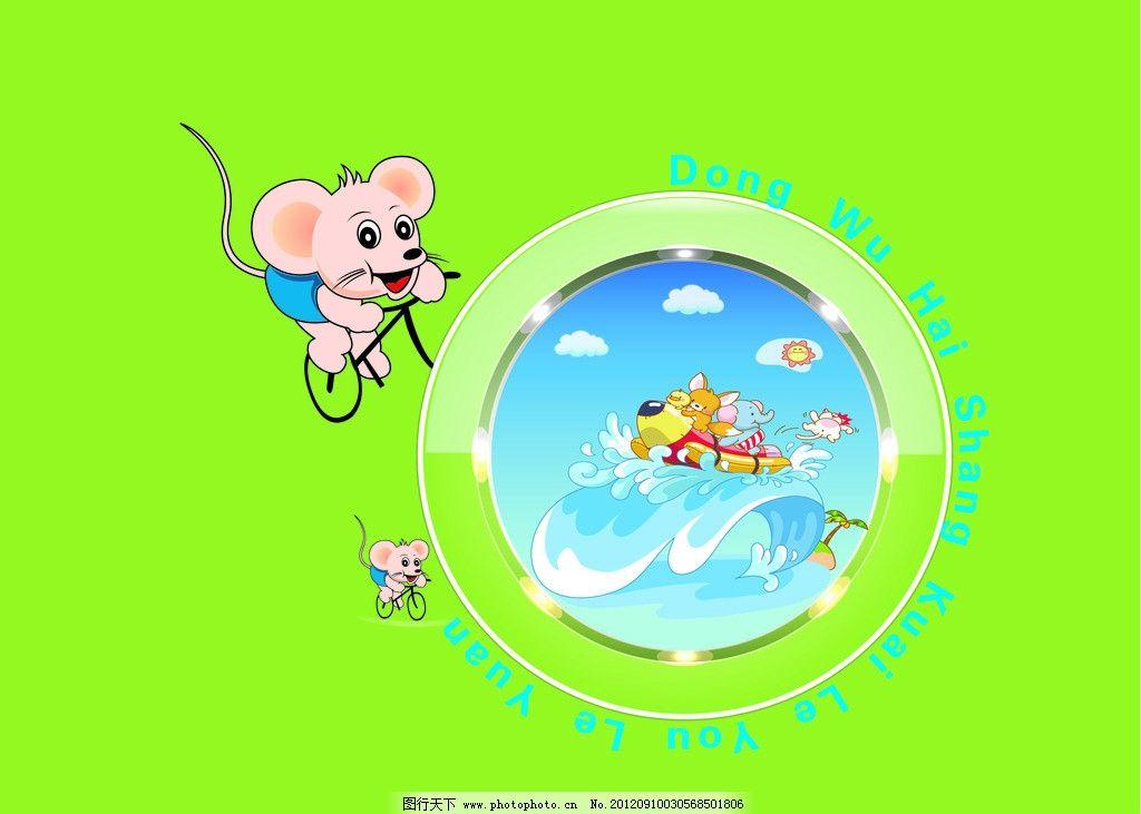 可爱卡通壁纸画 卡通 小老鼠 小象 小狐狸 小动物 壁画 自行车 蓝天