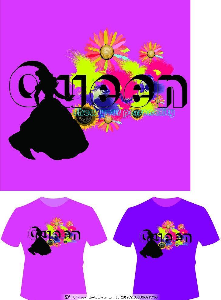 t恤图案设计 公主 女王