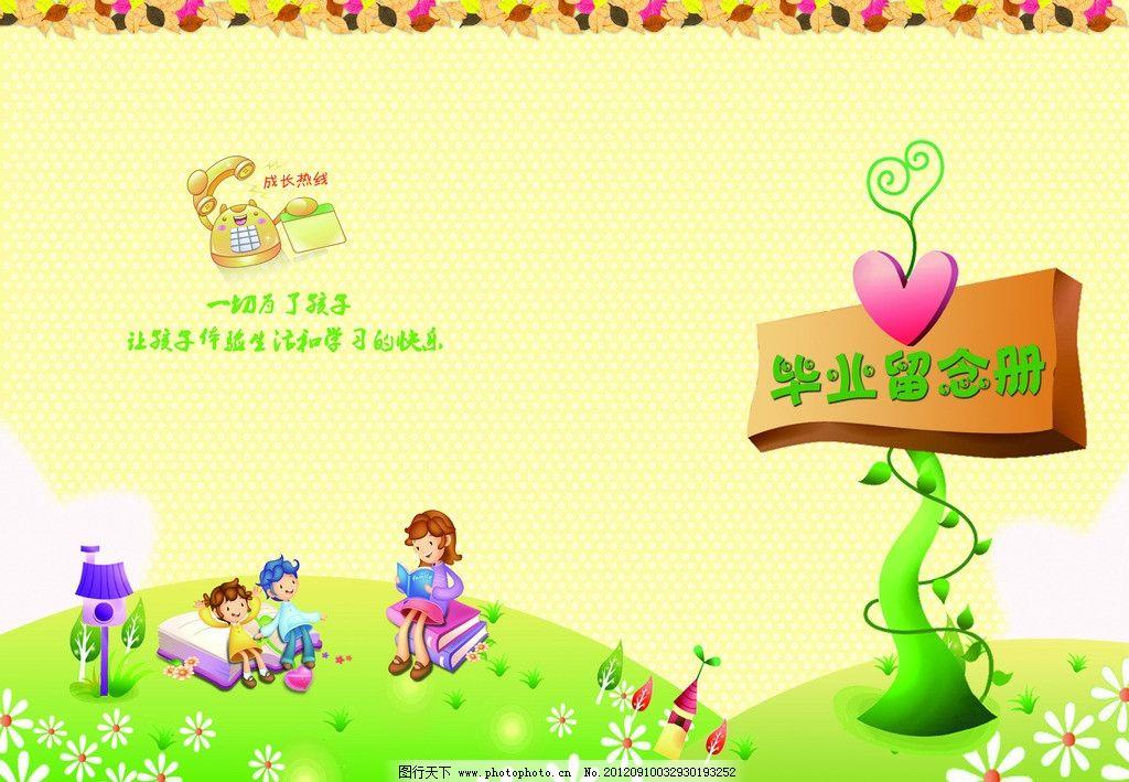 幼儿园招生 书籍 书 彩页 素材 卡通 儿童 psd 分层 人 人物 树叶