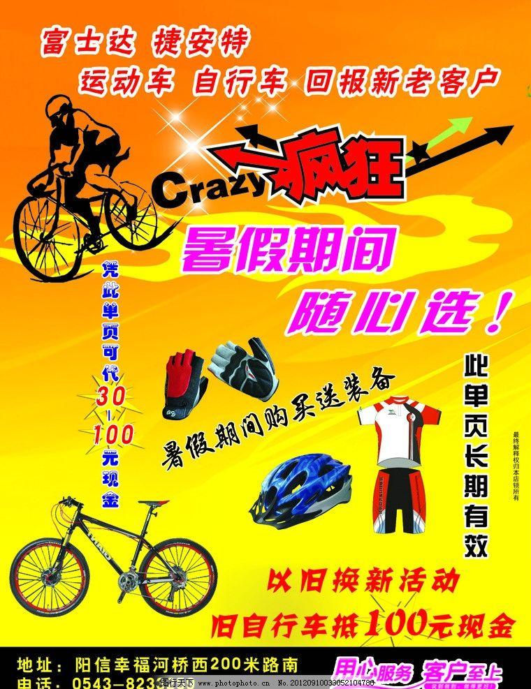 自行车/捷安特自行车彩页图片
