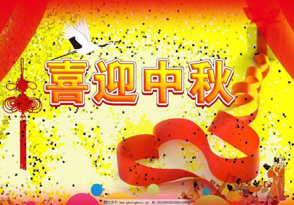 幕布 红布 热闹 中秋海报 中秋节海报 节日海报 圆点 红点 黑点 礼物