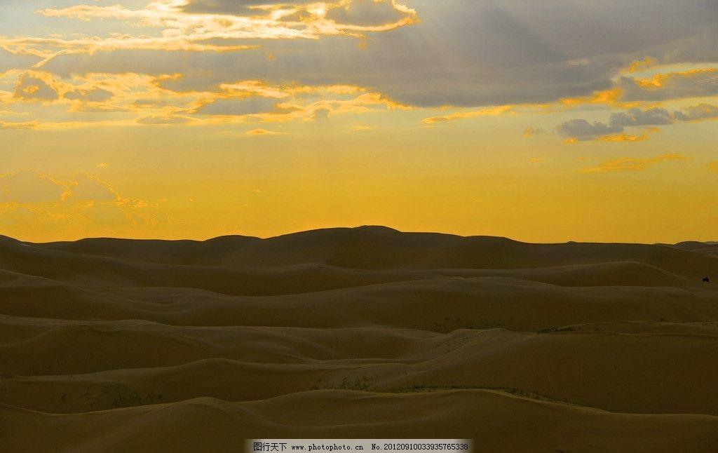 沙漠落日 内蒙古 鄂尔多斯 达旗 达拉特旗 响沙湾 旅游 景区