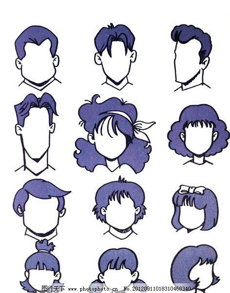 卡通人物发型图片