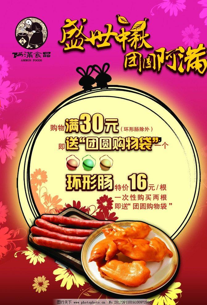 中秋展板 中秋节 猪脚 展板设计 腊肠 活动海报 节日素材 源文件 100