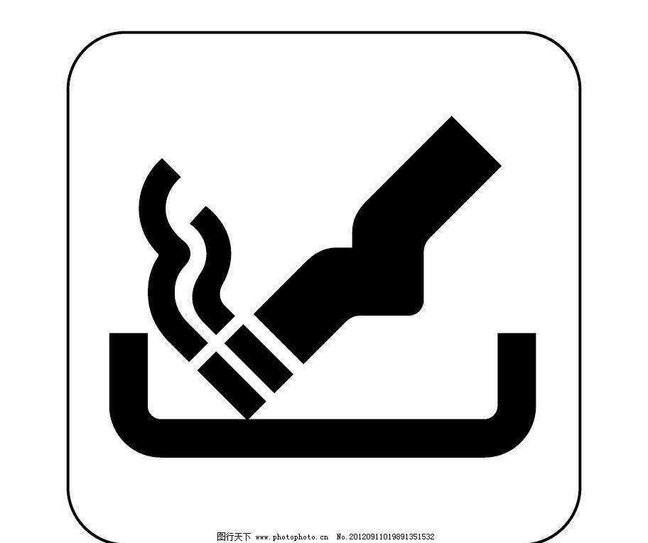 灭qq校友图标_标识 标图 标志 图标 注意灭烟火的提示 小标志 公共标识标志 标识