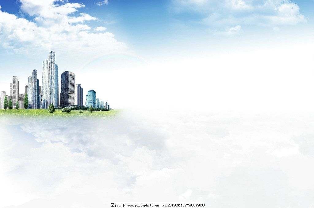 天空之城 海报设计 云端 城市 天空 云彩 建筑 楼房 科技 金融 商业
