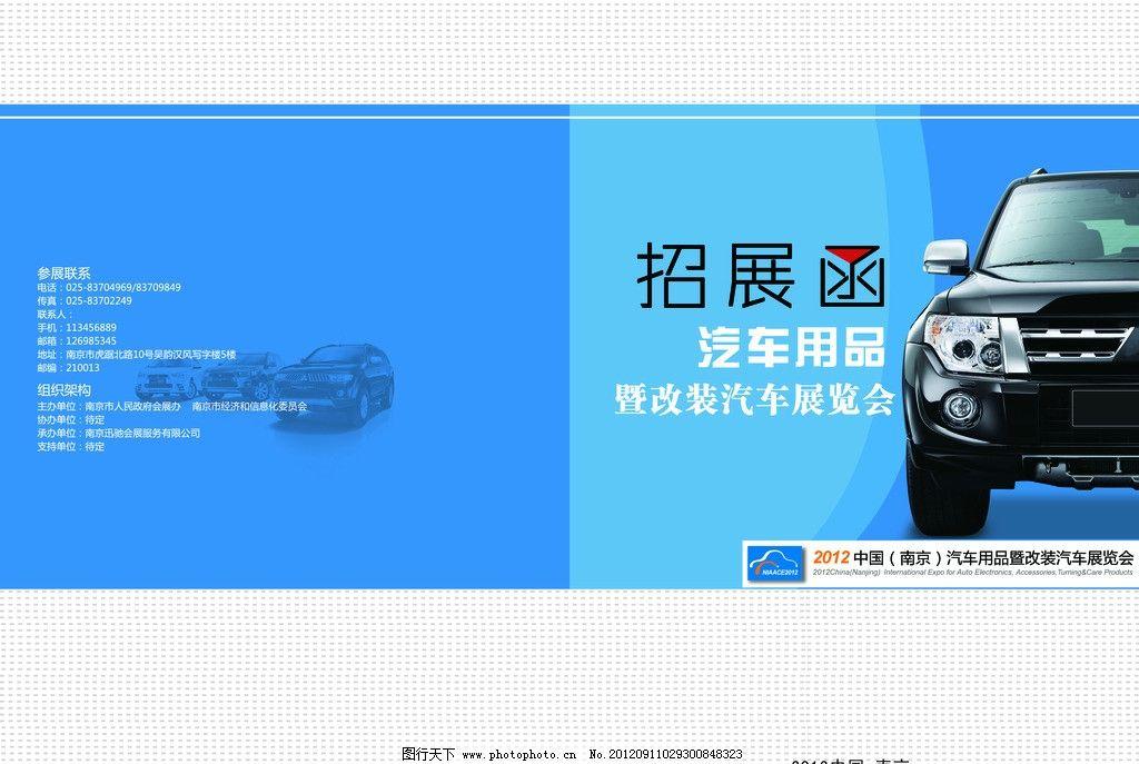 汽车画册 招展函 汽车用品 汽车宣传 线条 画册设计 广告设计模板 源