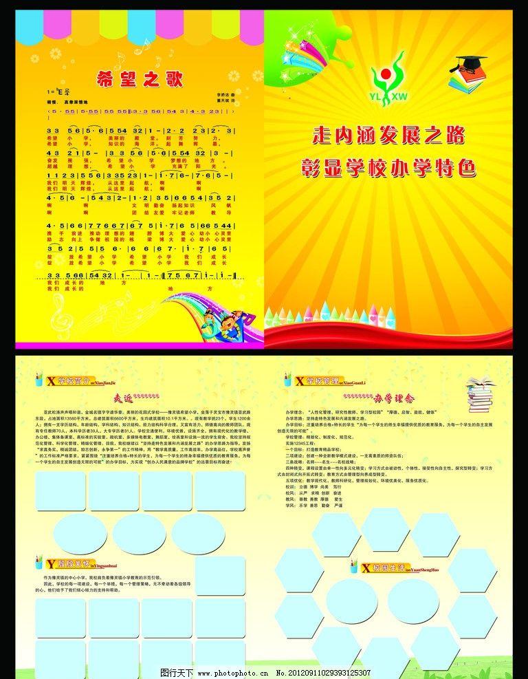 幼儿园宣传彩页 金黄色背景
