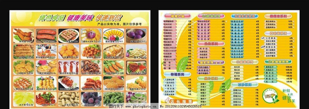 奶茶/奶茶店价目表 奶茶店菜单图片