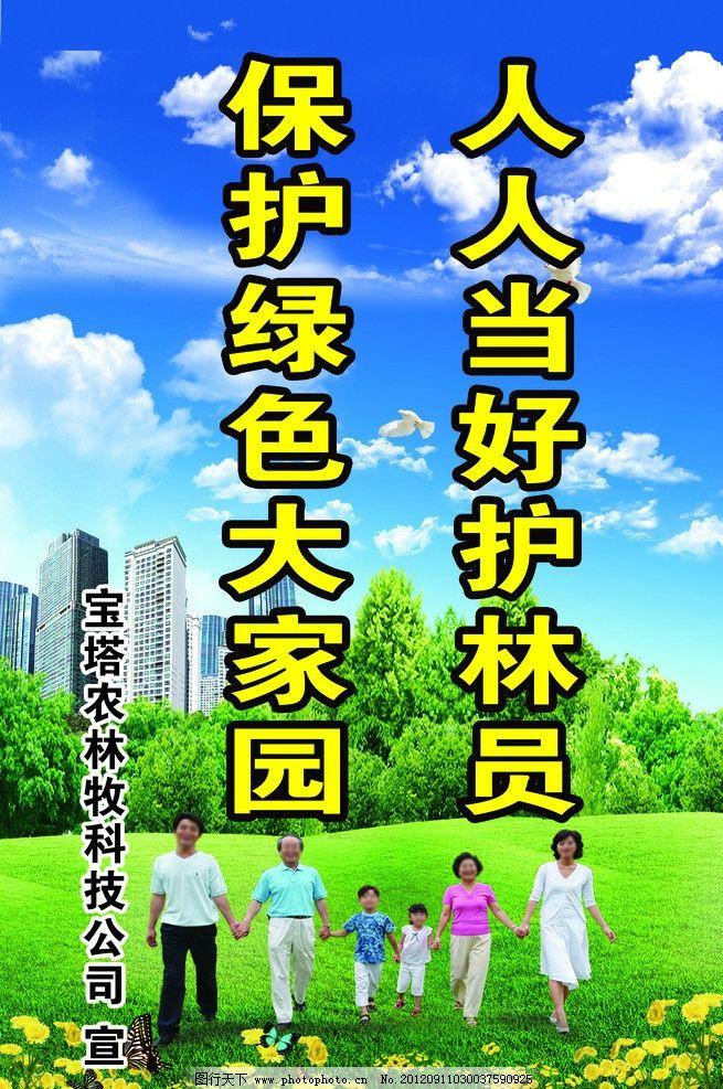 森林防火 蓝天 白云 人物 手拉手人物 高楼大厦 绿色 花 树 海报设计