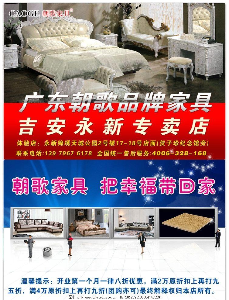 宣传单海报设计 朝歌 家具 软床 沙发 床垫 a4宣传单 宣传单 背景