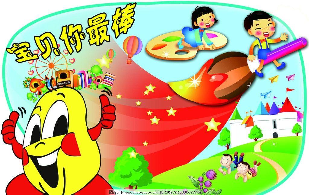 儿童卡通画图片_海报设计
