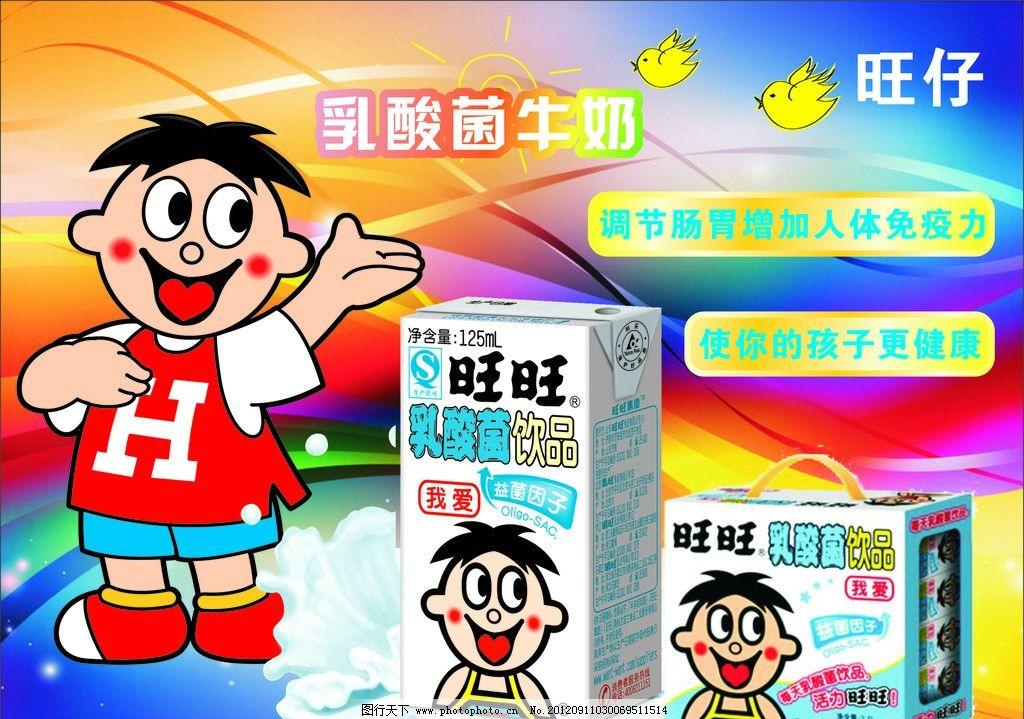 旺旺卡通人 h小孩 旺旺饮品 饮品 牛奶 海报设计 广告设计 矢量 cdr