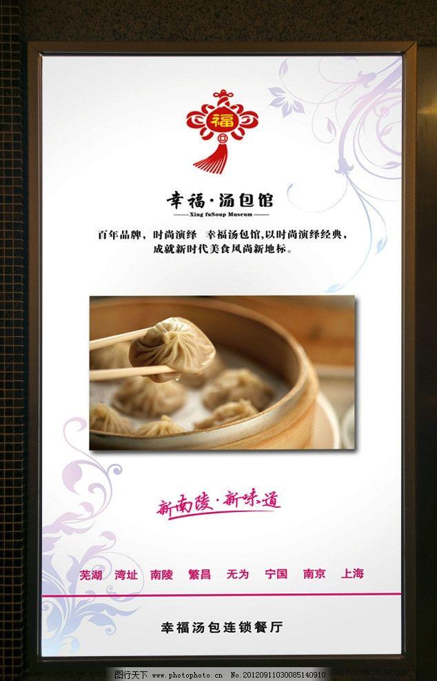 汤包馆 logo 汤包 文字 花纹 筷子 蒸笼 渐变 海报设计 广告设计模板