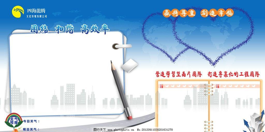 海报 面板 背景墙 照片墙 城市 大气 风度 员工风采 企业形象 建筑