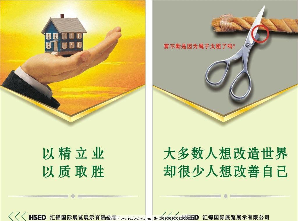文化展板 手 剪刀 绳子 宣传画 宣传海报 励志展板 企业文化 展板模板