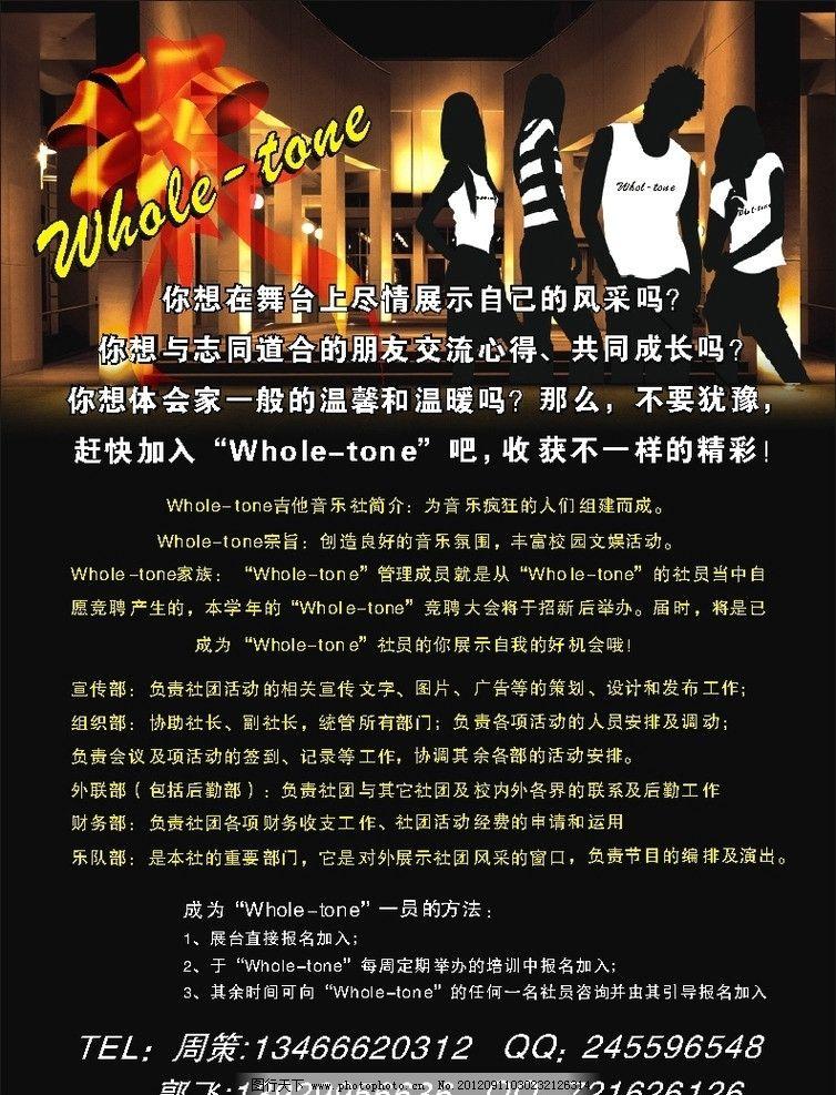 社团海报 舞蹈 音乐社团 舞 舞蹈海报 宣传单张 舞蹈展板 社团展板