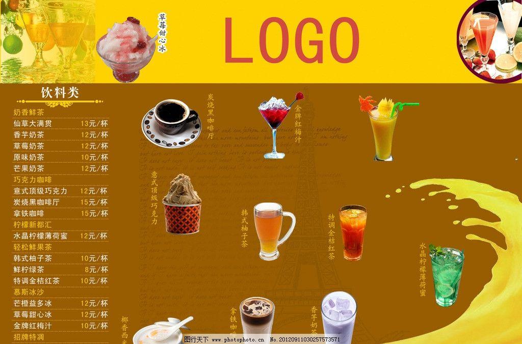 餐饮宣传单 欧式背景 饮料 咖啡 奶茶 广告设计模板 源文件