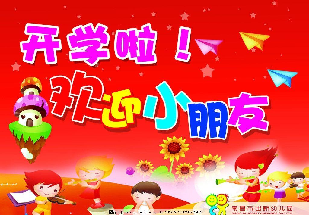 幼儿园展板 开学啦 欢迎小朋友 卡通 卡能儿童 幼儿园 红色底 纸飞机
