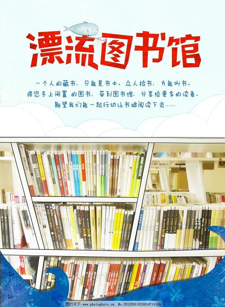 漂流图书馆 借书 图书馆 手绘插画 psd分层素材 源文件 300dpi psd