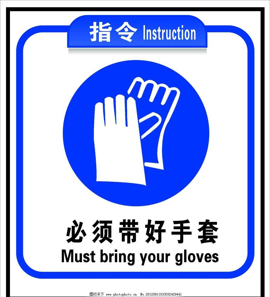 必须带好安全手套 清系好安全手套 安全标示 工地警示牌 标识 其他