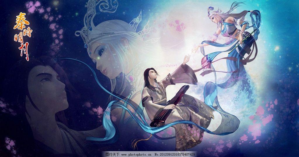 秦时明月 雪女 动画 动漫人物 动漫动画 设计 72dpi jpg