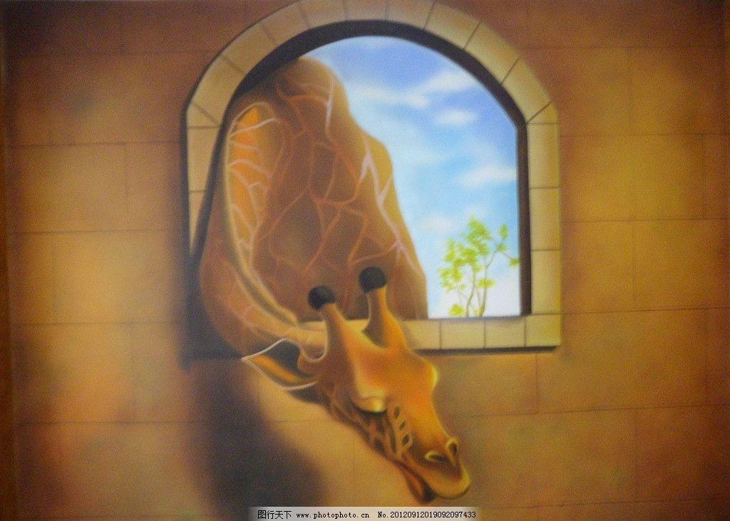 3d壁画 墙绘 手绘 长颈鹿 动物 立体画 绘画书法 文化艺术 设计 96dpi