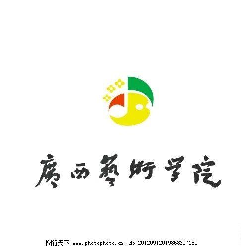 广西艺术学院标志图片