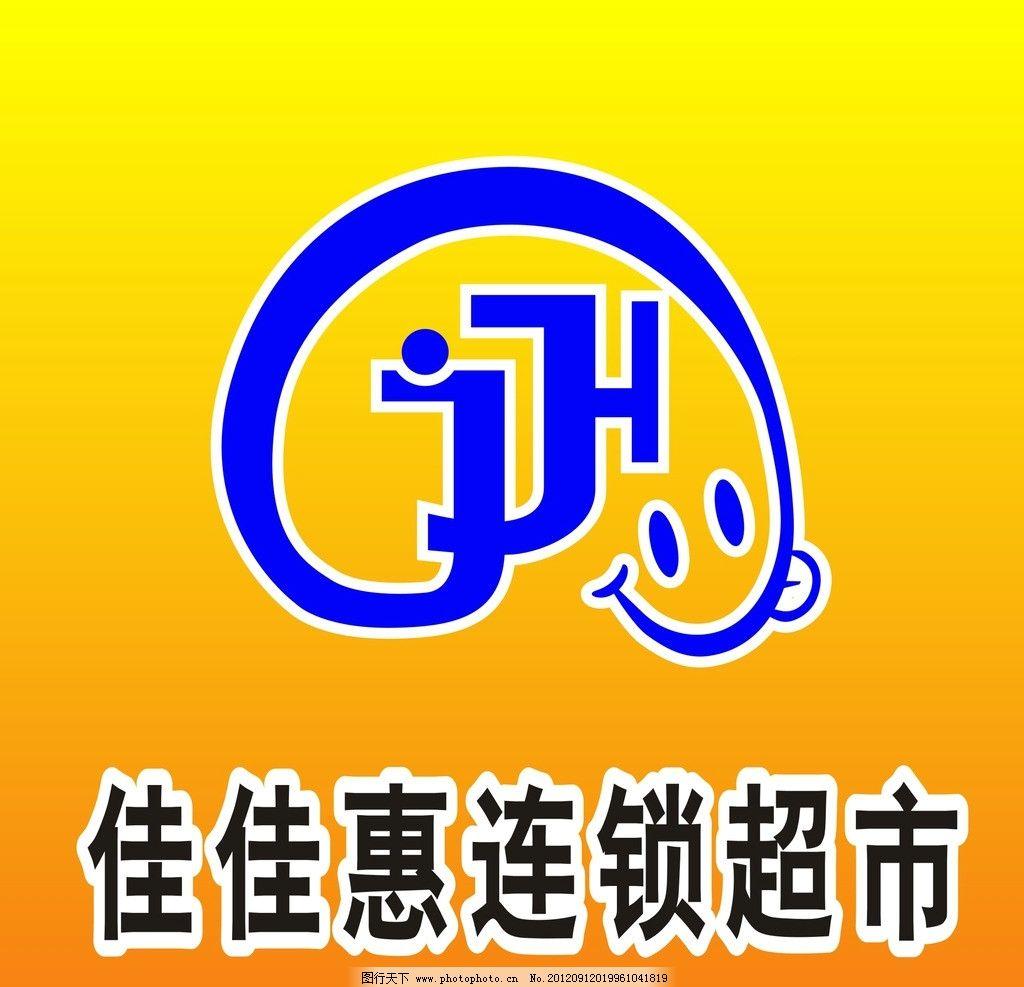 佳佳惠连锁超市logo图片